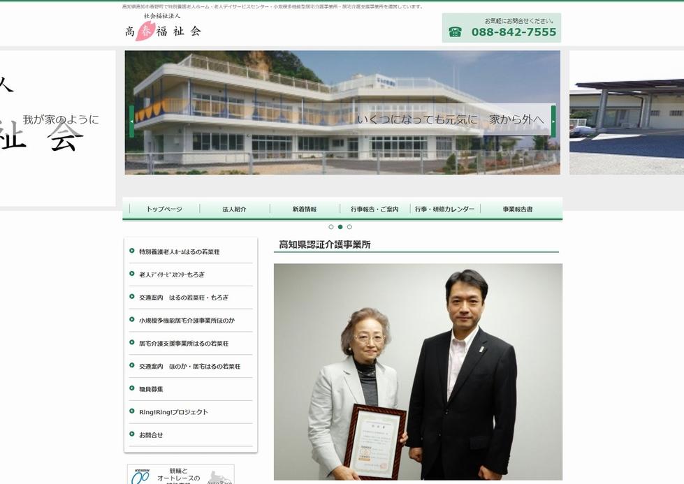 社会福祉法人 高春福祉会(旧)ホームページイメージ